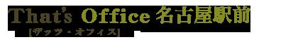 名古屋の貸事務所(レンタルオフィス・シェアオフィス)ならザッツオフィス